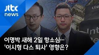 이명박 새해 2일 항소심…'이시형 다스 퇴사' 영향은?