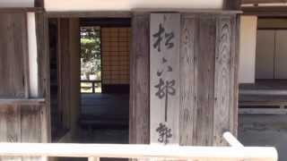 松下村塾 講義室 スライドショー
