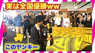 【都庁ピアノ】もしもヤンキーが全国優勝者だったら。。(♪アナと雪の女王/Let It Go)street piano performance in Tokyo
