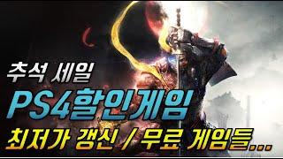 PS4 추석 세일 추천 한국어 게임 및 무료 게임   …