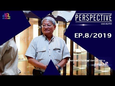 ดร.วราวุธ สุธีธร - นักบรรพชีวินคนแรกของประเทศไทย - วันที่ 03 Mar 2019