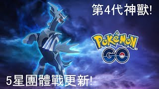 [Pokemon Go]--5星團體戰更新   田野任務獎勵更新   Gabriel Chu