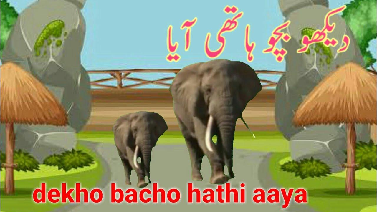 Download dekho bacho hathi aaya   چڑیا گھر   urdu nursery rhymes collection for kids   baby poems   #94