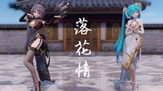 ❀MMD❀ 落花情 LuoHuaQing ❀ Luo Tianyi & Miku ❀ [+Camera Dl] 4k 60fps