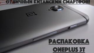 Розпакування та огляд OnePlus 3T. Порівняння ЛТЕ з iPhone 7 plus