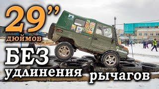 """Шины 29"""" дюймов на ЛуАЗ без резки  и удлинения рычагов"""