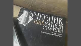 Учебник шахматной стратегии!