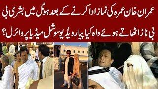 Imran khan in Hotel after performing Umrah with Bushra BiBi HD video