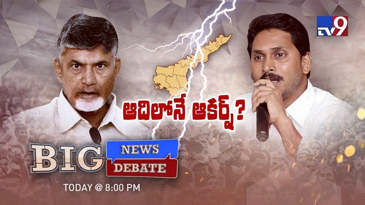 Big News Big Debate : Political games in AP - Rajinikanth TV9