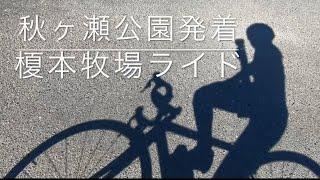 秋ヶ瀬公園発着 榎本牧場ライド【ルートがわかる!】
