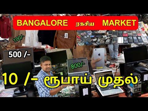 ரகசிய MARKET  / SUNDAY MARKET/  BANGALORE CHOR BAZAAR