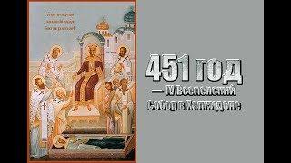 Халкидонский собор 451 года и ересь Евтихия (из жития прп.  Евфимия Великого)