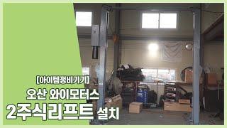 [아이템정비기기] 오산 와이모터스 2주식리프트 설치