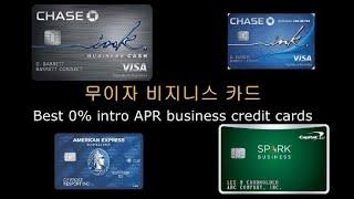 무이자 비지니스 신용 카드 추천 종류와 신청 자격 조건