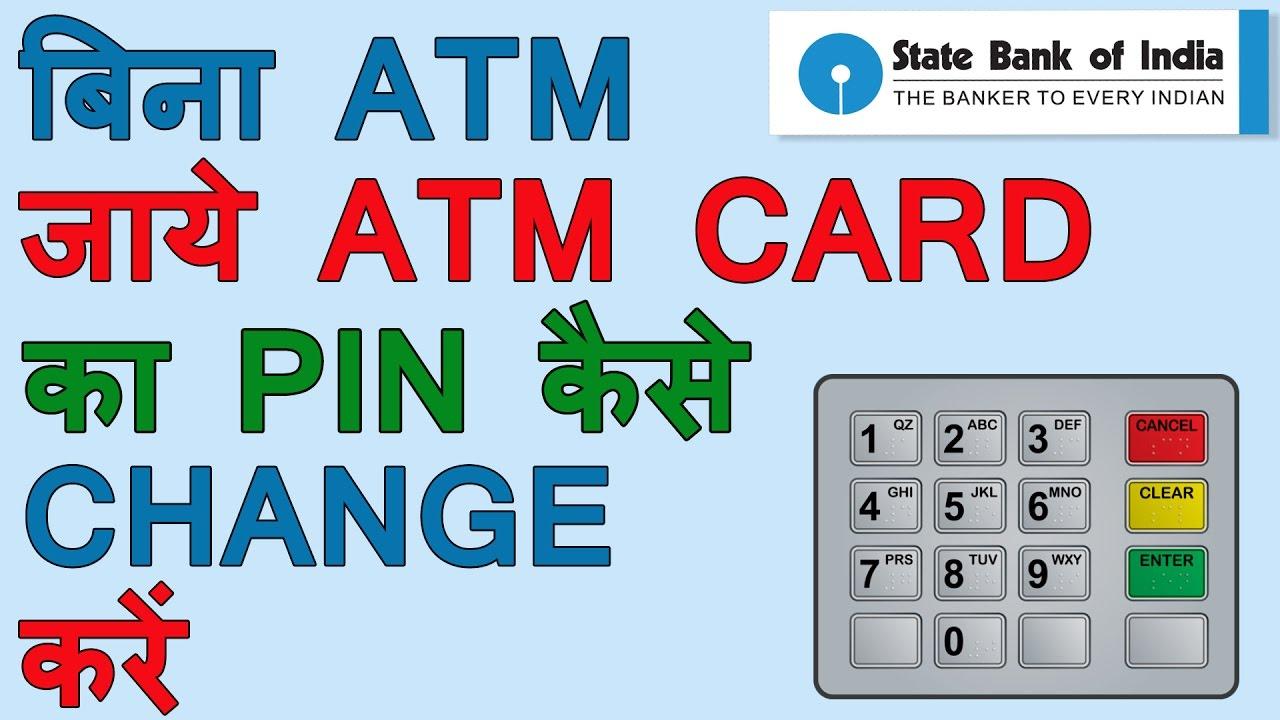 sbi bank atm pin code