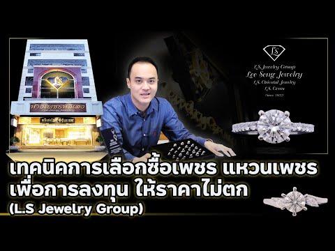 เทคนิคการเลือกซื้อเพชร แหวนเพชร เพื่อการลงทุน ให้ราคาไม่ตก (L.S Jewelry Group)