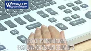 Медицинский центр Стандарт(, 2014-08-14T13:54:50.000Z)