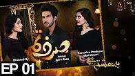 Yeh Ishq Hai - Sirf Tum - Episode 1 Full HD Aplus ᴴᴰ
