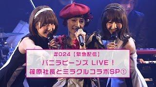 【シノバニ】24回目はなんと緊急配信SP! 前半後半に分けて拡大してお送...