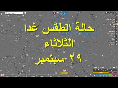 صورة فيديو : حالة الطقس غدا الثلاثاء 29 سبتمبر بمصر وبلاد الشام والعراق