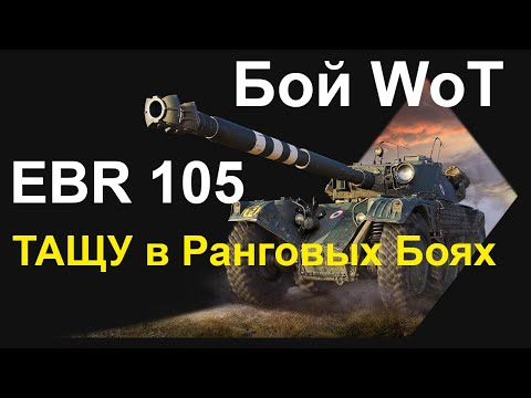 Бой WoT: EBR 105 ЁЖ тащит в Ранговых Боях