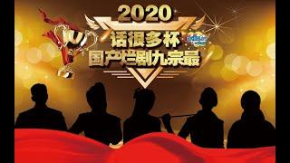 """2020烂剧""""九宗最""""感动世界!男默女泪!丨话很多的小姐姐们"""