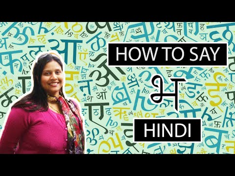 भ in Hindi Lesson 5b