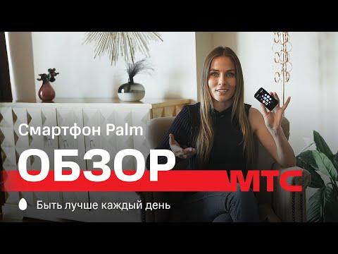 МТС | Обзор | Cмартфон Palm