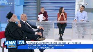 Αντιδράσεις για την καμπάνια κατά των αμβλώσεων - Αννίτα Κοίτα 19/1/2020 | OPEN TV