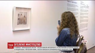 """У рамках """"Французької весни"""" презентували проект з фото оголених жінок у роздягальні"""