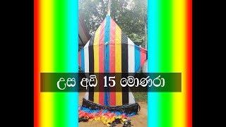 Kite In Srilanka 2019   Monara Sarungal මොණරා