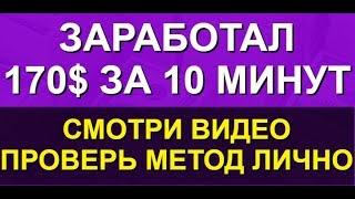 КАК ЗАРАБОТАТЬ В ИНТЕРНЕТЕ 170$ ЗА 10 МИНУТ | УНИКАЛЬНЫЙ МЕТОД | ПОКАЗЫВАЮ, КАК ЗАРАБОТАТЬ