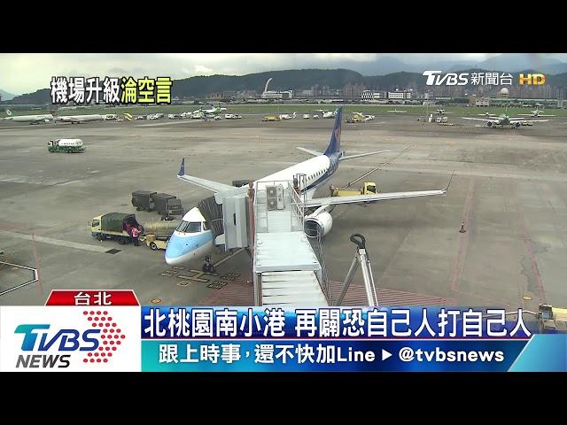 【十點不一樣】台中再蓋機場? 但台灣早已多座機場在賠錢