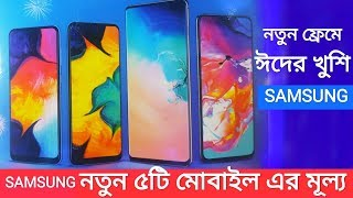 samsung 4g smartphones price in bangladesh 2019 samsung new 5 models
