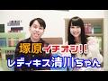 【レディキス清川ちゃん!!】塚原イチオシ!!アイドル編