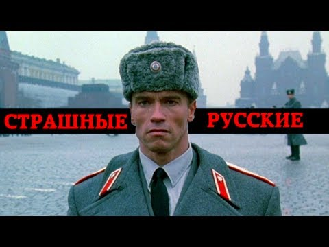 Страшные русские (Dan Soder - Russians are scary)