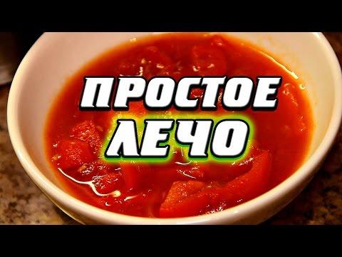 Рецепт Салат лечо из помидоров с болгарским перцем и