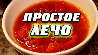 Простое лечо из перца и помидор: идеальный гарнир на сушке