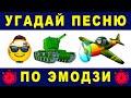 Угадай песню по эмодзи за 10 секунд   Где логика?    Русские песни 2020 - 2021 №72