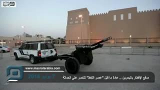 مصر العربية | مدفع الإفطار بالبحرين .. عادة ما قبل