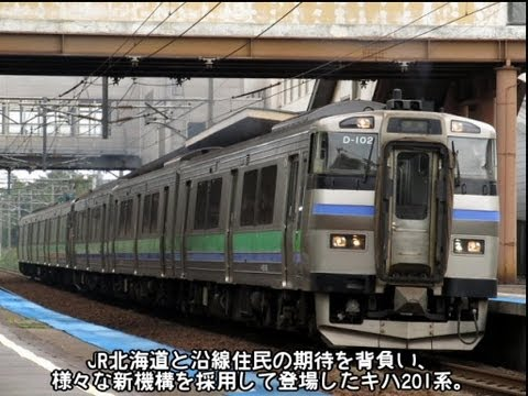 迷列車で行こう 北海道編2 ~バケモノ気動車キハ201系~ - YouTube