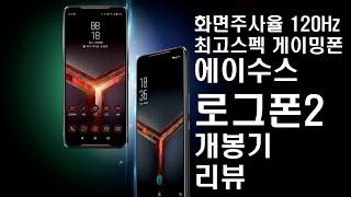 에이수스 로그폰2 개봉기 언박싱 사용후기 리뷰 Asus Rogphone2 unboxing review