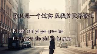 A Han 阿涵 - Guo Ke 过客