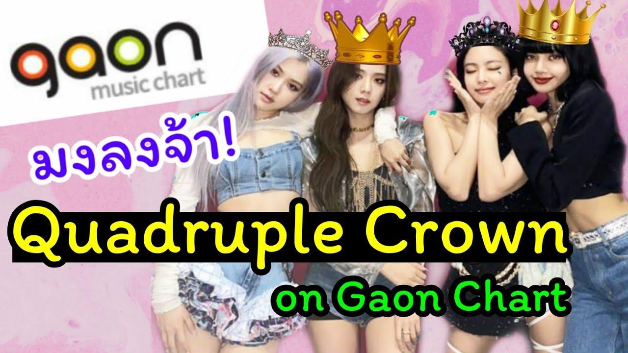 มงลง blackpink คว้า Quadruple Crown จาก Gaon Chart (สัปดาห์ที่ 27)