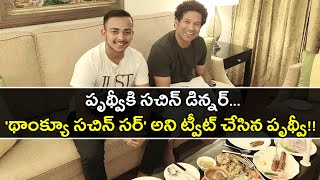IPL 2019 : Prithvi Shaw Thrilled After Dinner With Sachin Tendulkar || Oneindia Telugu