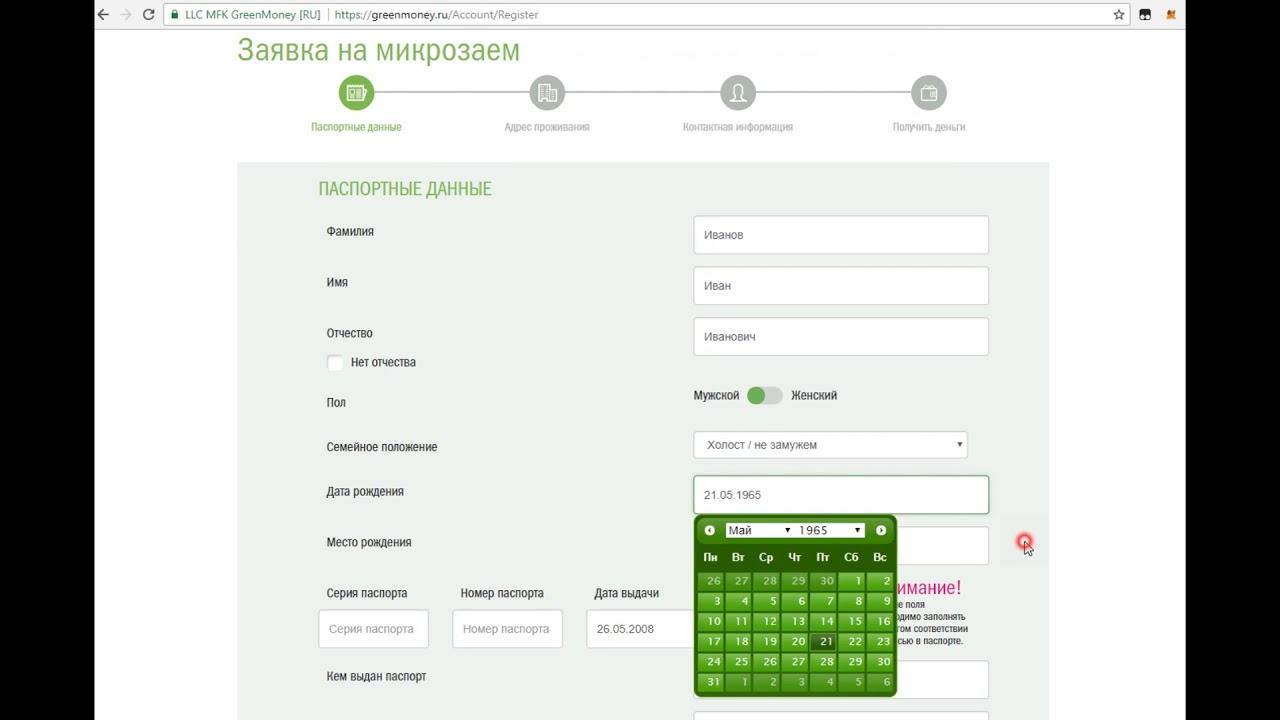 взять потребительский кредит в альфа банке онлайн