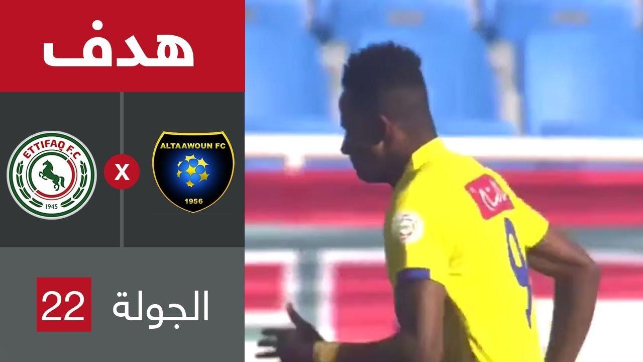 هدف التعاون الأول ضد الاتفاق (عبدالفتاح آدم) في الجولة 22 من دوري كأس الأمير محمد بن سلمان للمحترفين