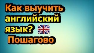 Как выучить английский язык? Зачем выучивать английский язык? Всё по пунктам