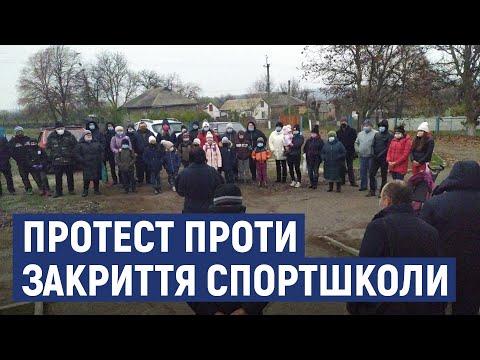 Суспільне Кропивницький: У селі на Кіровоградщині протестували проти закриття спортшколи
