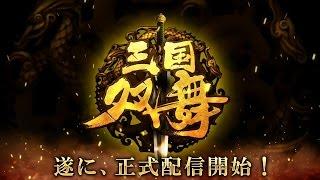 【新作】三国双舞-スマホ三国志アクションRPG-配信開始!
